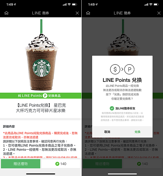 LINE Pay (俏媽咪玩 3C) (6).png