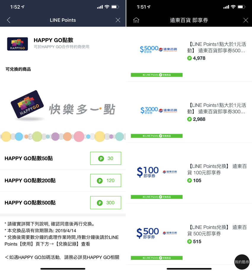 LINE Pay (俏媽咪玩 3C) (9).png