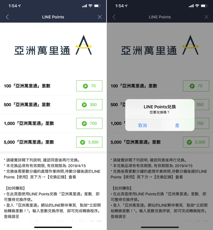 LINE Pay (俏媽咪玩 3C) (11).png