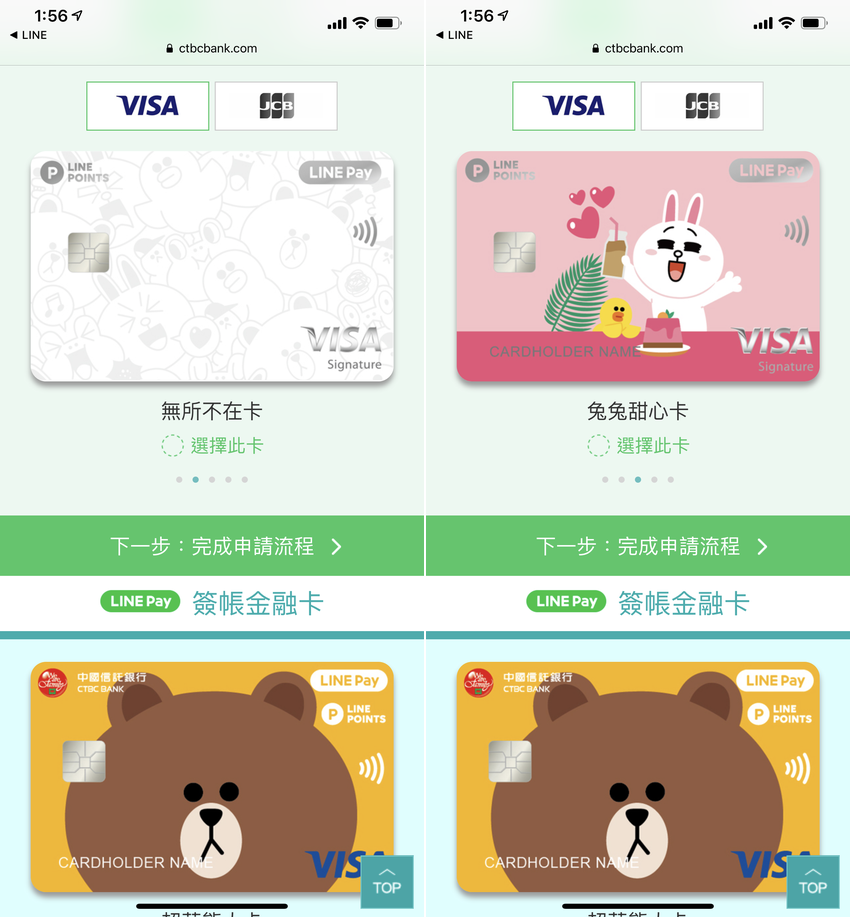 LINE Pay (俏媽咪玩 3C) (13).png