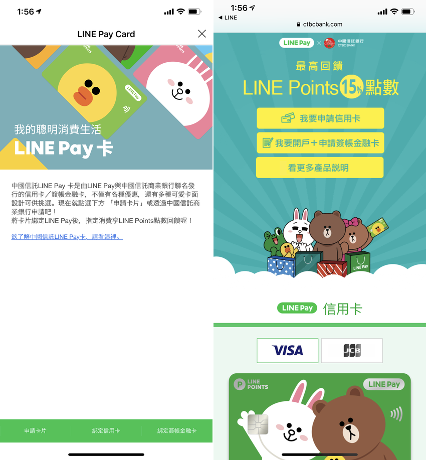 LINE Pay (俏媽咪玩 3C) (12).png