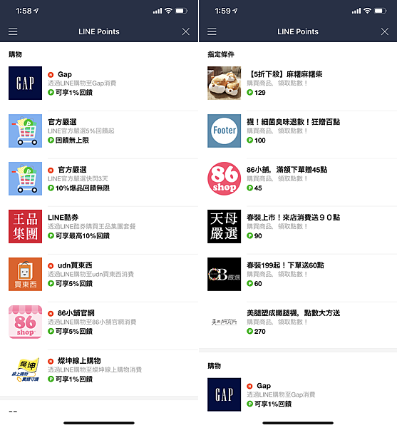 LINE Pay (俏媽咪玩 3C) (14).png