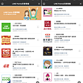 LINE Pay (俏媽咪玩 3C) (15).png