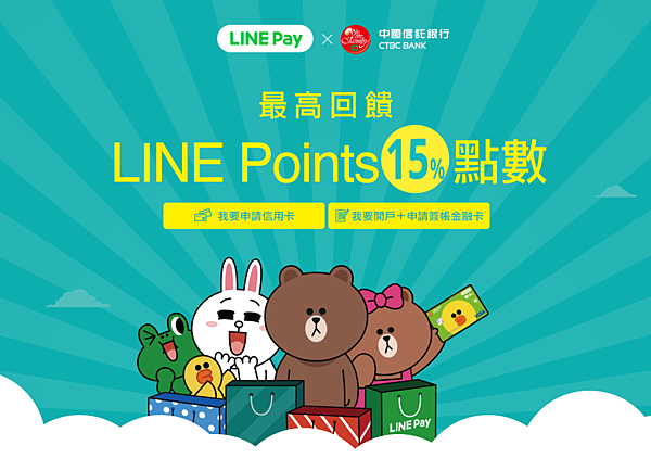 LINE Pay (俏媽咪玩 3C) (26).png