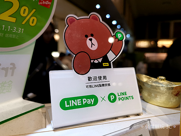 LINE Pay (俏媽咪玩 3C) (31).png