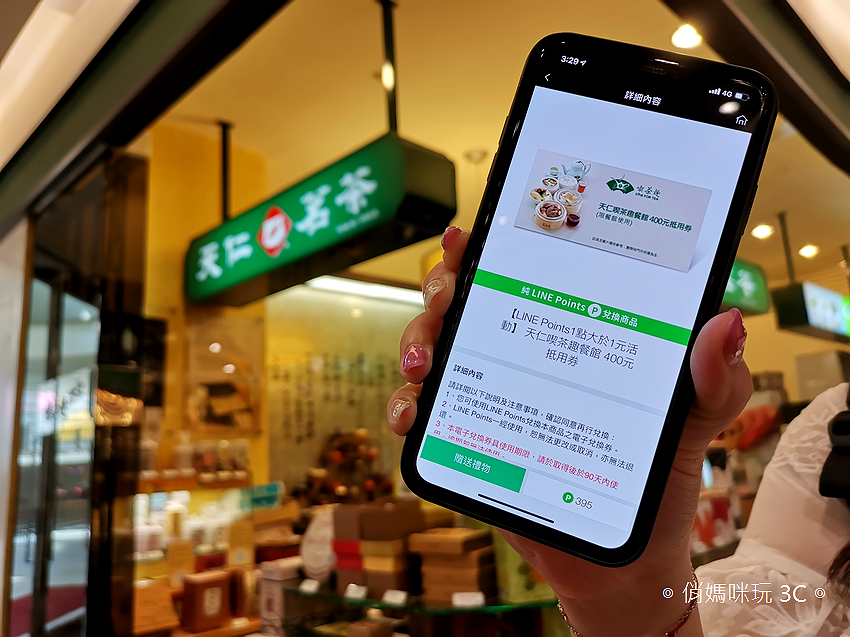 LINE Pay (俏媽咪玩 3C) (33).png