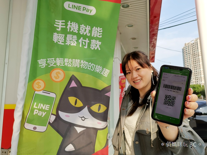 LINE Pay (俏媽咪玩 3C) (34).jpg