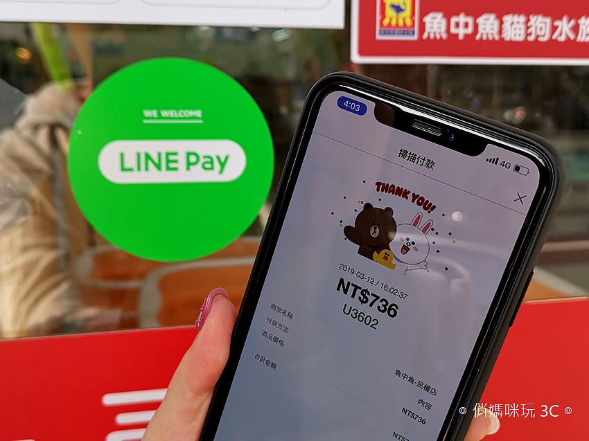 LINE Pay (俏媽咪玩 3C) (27).png