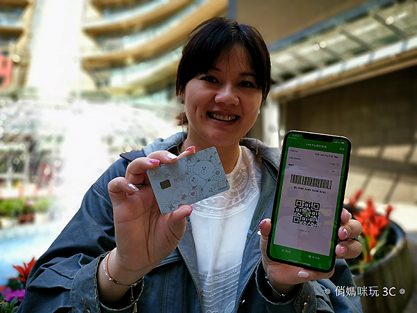 LINE Pay (俏媽咪玩 3C) (29).png