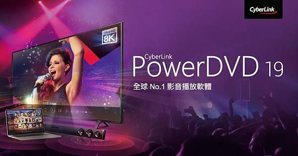 訊連科技PowerDVD 19