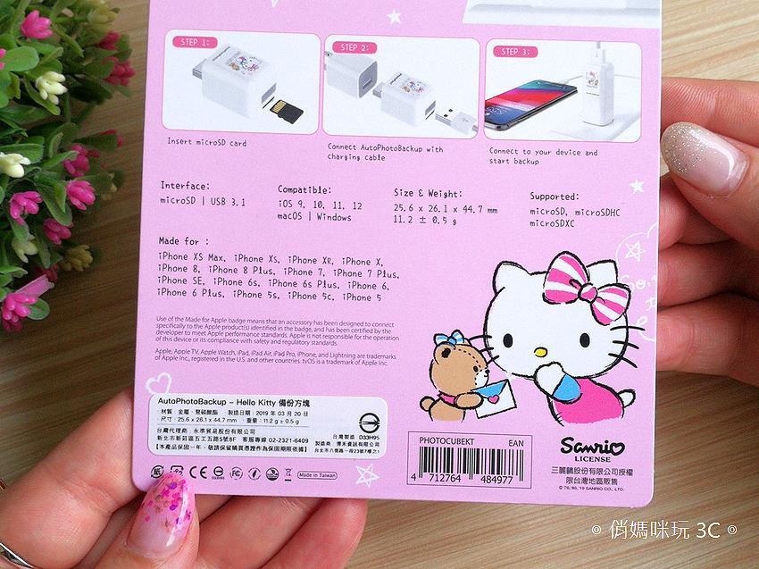 PhotoFast AutoPhotoBackup 備份方塊  Hello Kitty 授權版開箱 (俏媽咪玩 3C) (6).png