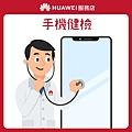 【HUAWEI】服務店_花粉服務百分百_服務1 手機健檢.jpg