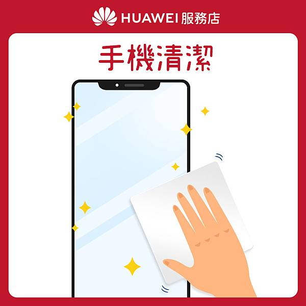 【HUAWEI】服務店_花粉服務百分百_服務2 手機清潔.jpg