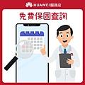 【HUAWEI】服務店_花粉服務百分百_服務4 免費保固查詢.jpg