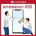 【HUAWEI】服務店_花粉服務百分百_服務6 電池均一價 保內更換電池$450.jpg