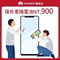 【HUAWEI】服務店_花粉服務百分百_服務6 電池均一價 保外更換電池$900.jpg
