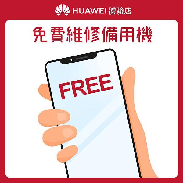 【HUAWEI】體驗店_花粉服務百分百_回饋4 免費維修備用機.jpg