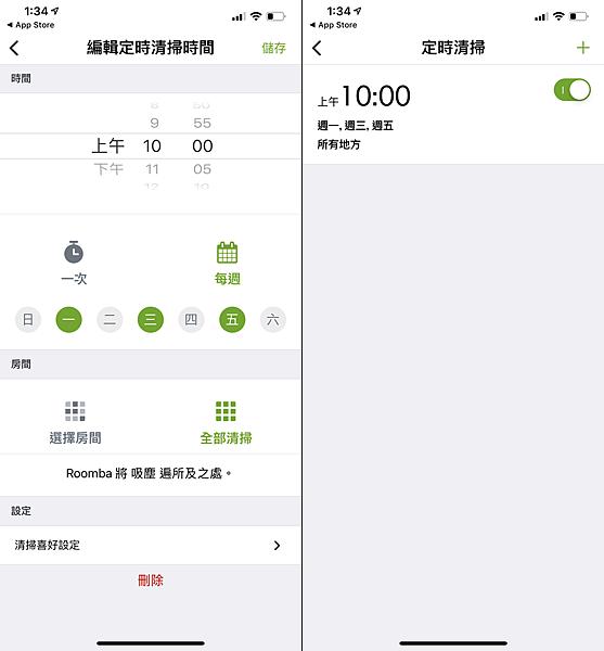 iRobot Roomba i7+ 掃地機器人開箱 (俏媽咪玩 3C) (56).png