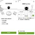 iRobot Roomba i7+ 掃地機器人開箱 (俏媽咪玩 3C) (55).png