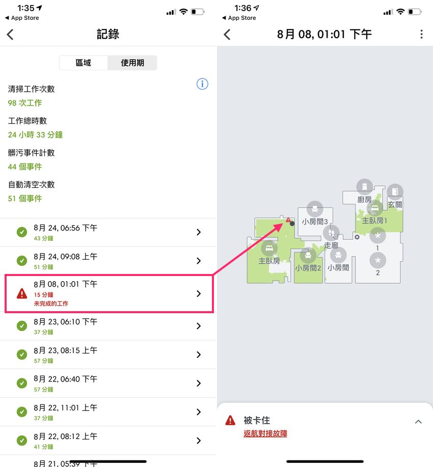 iRobot Roomba i7+ 掃地機器人開箱 (俏媽咪玩 3C) (58).png