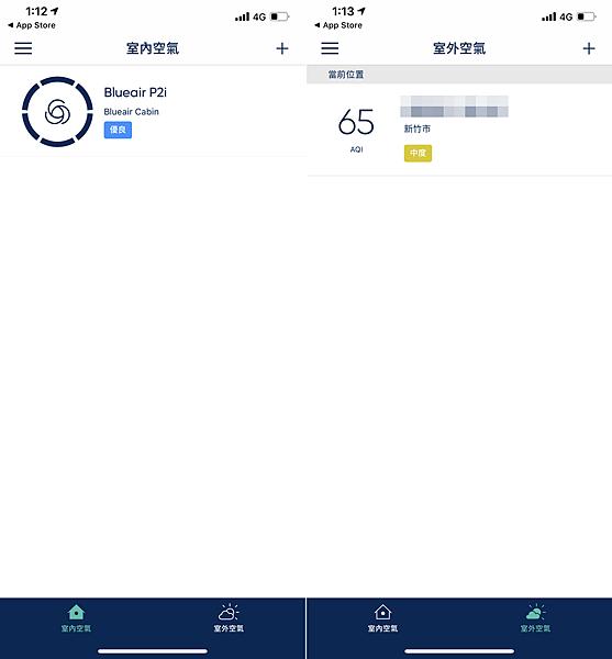 Blueair Cabin P2i 車用空氣清淨機開箱 (俏媽咪玩3C) (37).png