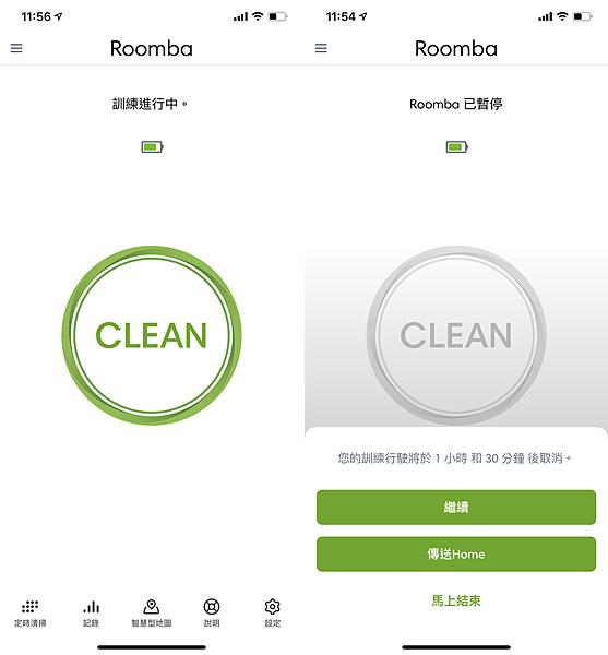iRobot Roomba i7+ 掃地機器人開箱 (俏媽咪玩 3C) (65).png