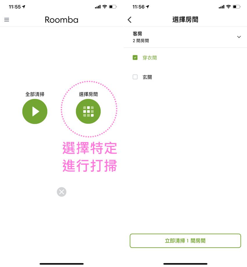 iRobot Roomba i7+ 掃地機器人開箱 (俏媽咪玩 3C) (64).png