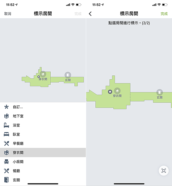 iRobot Roomba i7+ 掃地機器人開箱 (俏媽咪玩 3C) (71).png