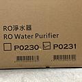SAKURA 櫻花 P0231RO 淨水器開箱 (俏媽咪玩 3C) (37).png