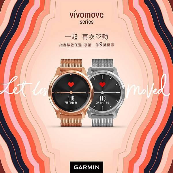 Garmin多款時尚智慧兼具之錶款,提供情人節送禮多元風格選擇,指定錶款第二件9折。.jpg
