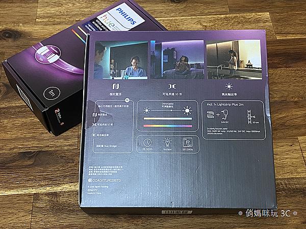 飛利浦 Hue 智慧燈泡、Hue Go 以及 Hue 燈帶開箱 (俏媽咪玩 3C) (9).png