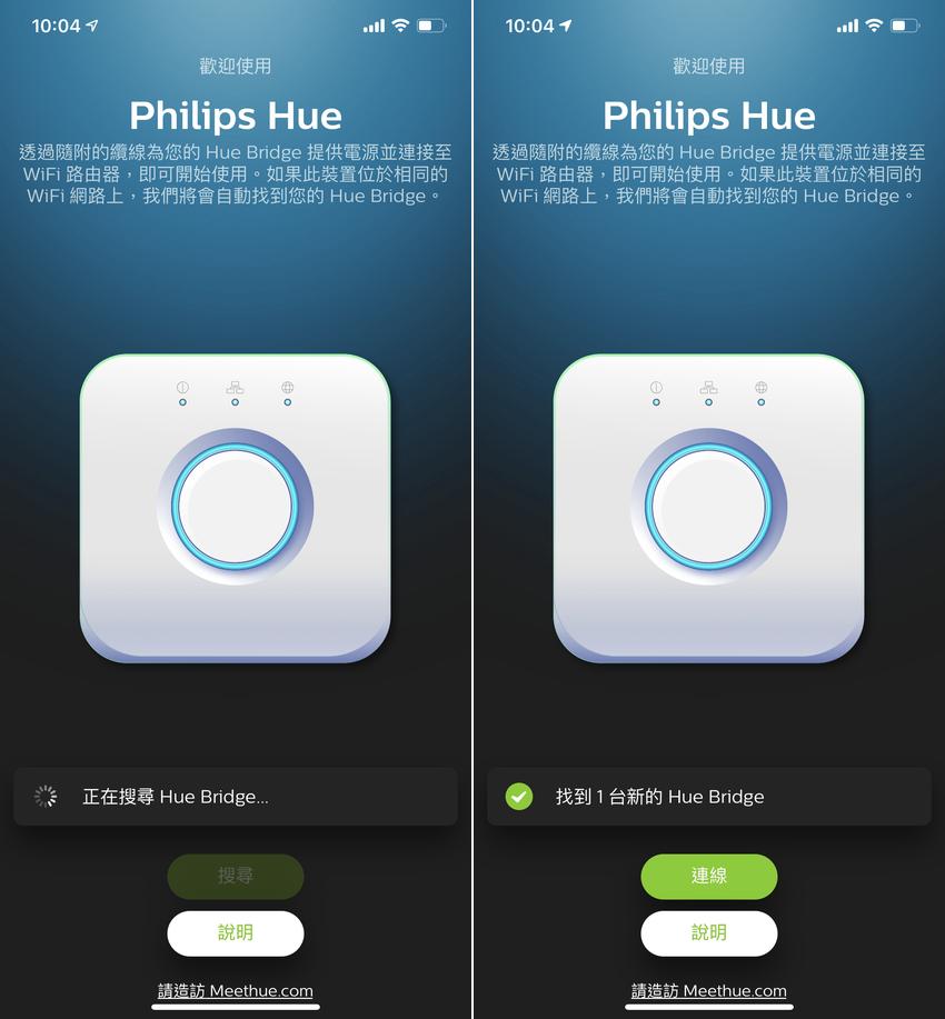 飛利浦 Hue 軟體 APP 畫面 (俏媽咪玩 3C) (2).png