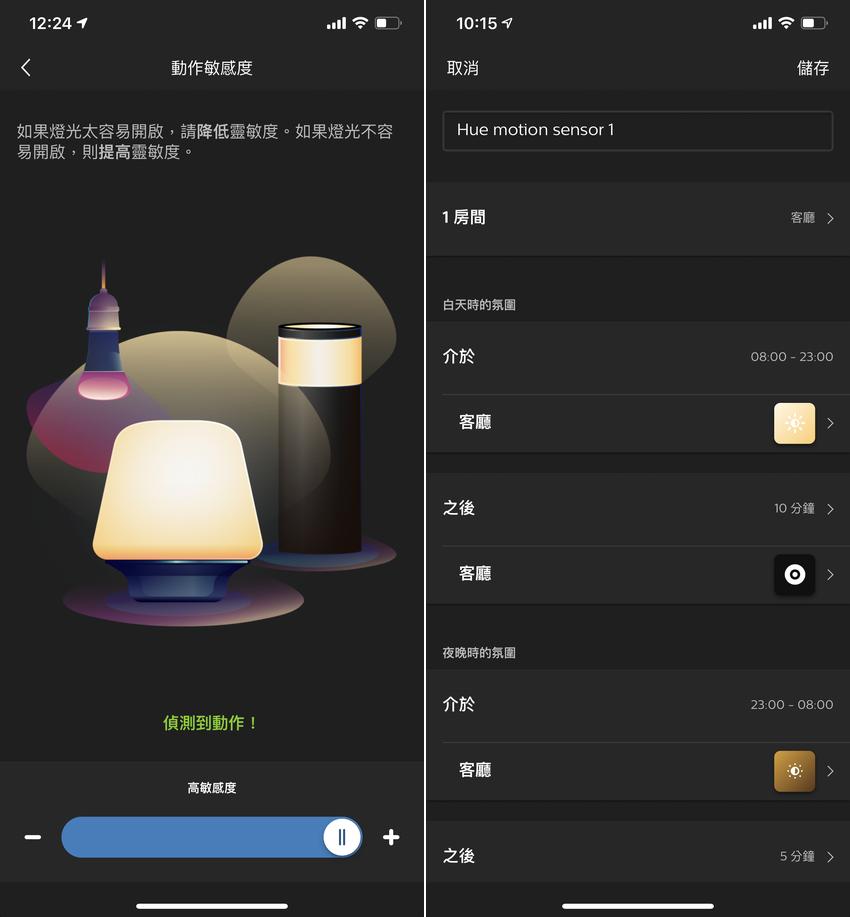 飛利浦 Hue 軟體 APP 畫面 (俏媽咪玩 3C) (1).png