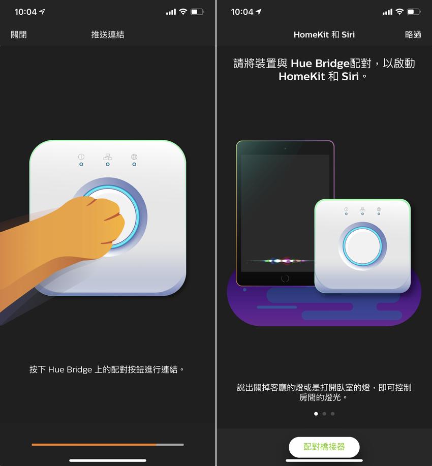 飛利浦 Hue 軟體 APP 畫面 (俏媽咪玩 3C) (3).png