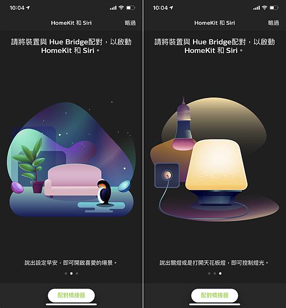 飛利浦 Hue 軟體 APP 畫面 (俏媽咪玩 3C) (4).png