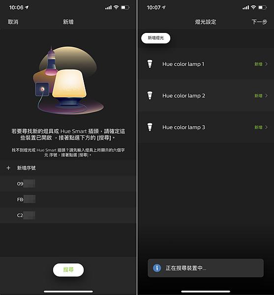 飛利浦 Hue 軟體 APP 畫面 (俏媽咪玩 3C) (5).png