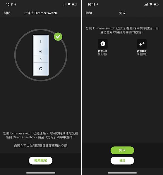 飛利浦 Hue 軟體 APP 畫面 (俏媽咪玩 3C) (8).png