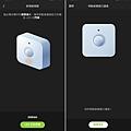 飛利浦 Hue 軟體 APP 畫面 (俏媽咪玩 3C) (9).png