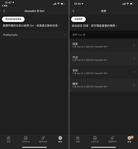 飛利浦 Hue 軟體 APP 畫面 (俏媽咪玩 3C) (17).png