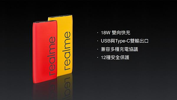10000realme快充行動電源產品總結.png
