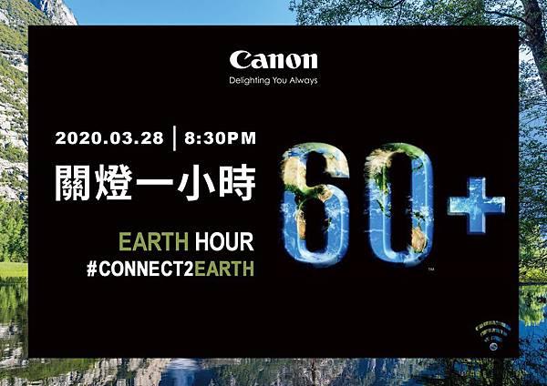 04_Canon於社群平台呼籲Canon粉絲一起加入除30天的綠色行動任務之外,讓大眾更了解關燈一小時背後意義的活動。.jpg