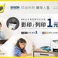 燦坤與EPSON攜手合作推出便民列印服務.jpg