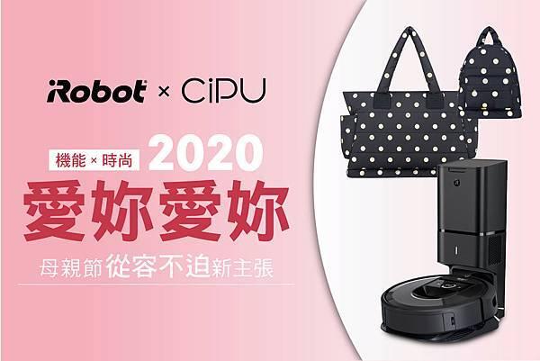 圖說:家用機器人領導品牌iRobot與媽媽包領導品牌CiPU喜舖聯手打造最佳母親節禮物提案。.jpg