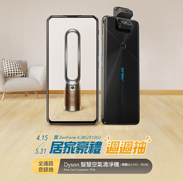 防疫零破口 ZenFone 6購機登錄抽Dyson空氣清淨機。.PNG