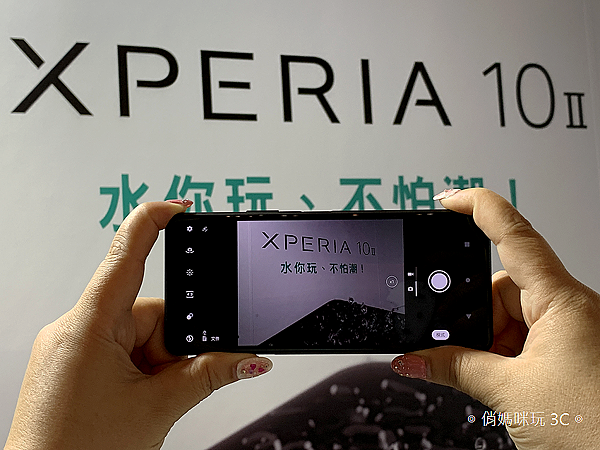 Sony Mobile Xperia 10 II (俏媽咪玩 3C) (22).png