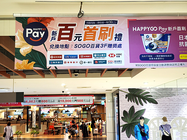 Happy GO Pay (俏媽咪玩 3C) (9).png