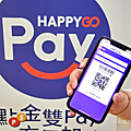 Happy GO Pay (俏媽咪玩 3C) (16).png
