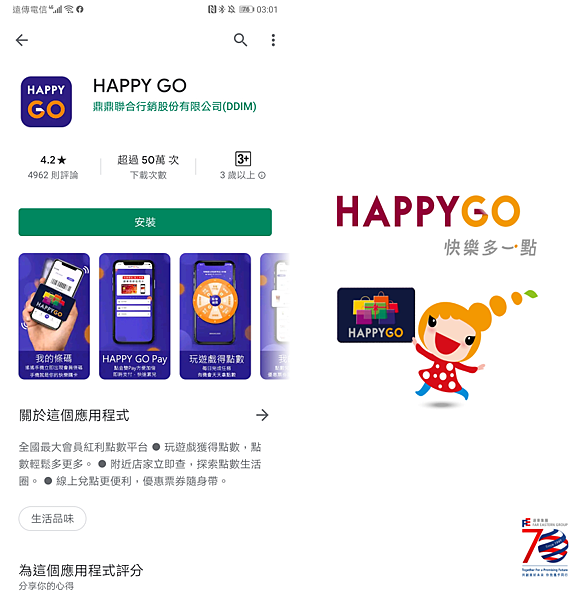Happy GO Pay 畫面 (俏媽咪玩 3C) (2).png