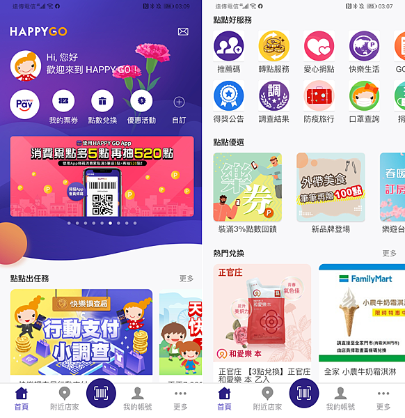 Happy GO Pay 畫面 (俏媽咪玩 3C) (6).png