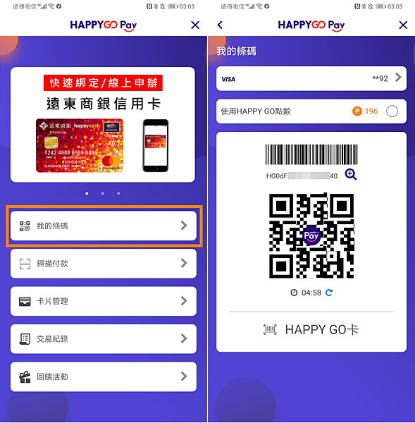 Happy GO Pay 畫面 (俏媽咪玩 3C) (10).png